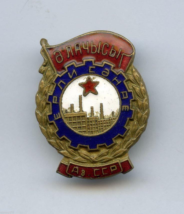 Soviet Russian USSR Badge Award Pin Excellent Local Industry Azerbaijan SSR RARE | eBay