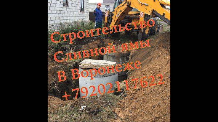 Строительство сливных ям в Воронеже и области ФОТОГРАФИИ
