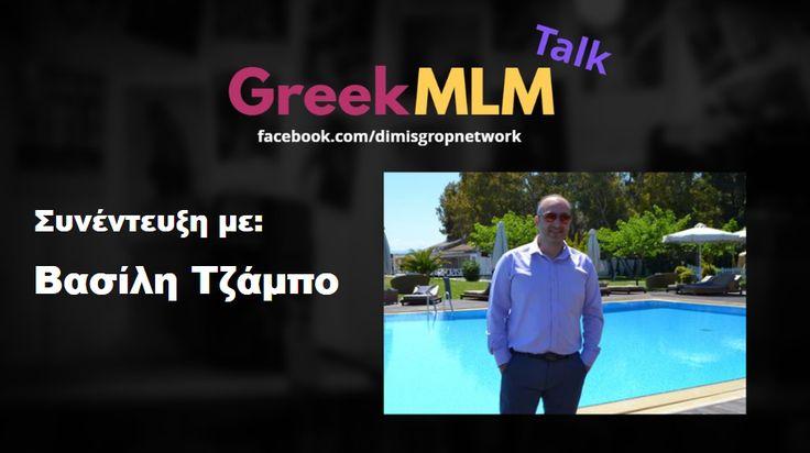 Στο Greek MLM Talk ο Βασίλης Τζάμπος. Στις 28.05.2017 έδωσε live συνέντευξη στο κανάλι μου στο Facebookdimis grop network. Μάλιστα με αιφνιδίασε μόλις δέχτηκε χωρίς να ρωτήσει περισσότερες λεπτομέρειες την πρόσκληση μου. Δεν ήξερε που έμπλεξε. Παρακάτω μπορείς να δεις όλη την κουβέντα μας.  Ο Βασίλης ασχολείταιαπό το 2005στο δικτυακό μάρκετινγκ. Είναι άνθρωπος που φροντίζει την ομάδα του και προσπαθεί να μεταφέρει στους συνεργάτες του, την γνώση που έχει αποκτήσει όλα αυτά τα χρόνια στο…