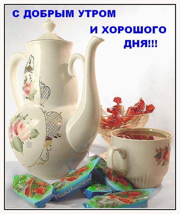 Благословенного вечера, доброе утро хорошего дня открытка