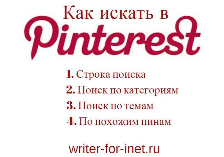 Обзор для новичков в Pinterest: как можно найти и сохранить пины на платформе. Несколько способов поиска с пошаговым видео уроком от канала #pinterestнарусском