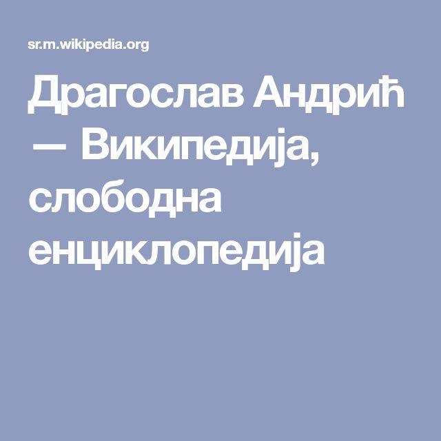 Драгослав Андрић — Википедија, слободна енциклопедија