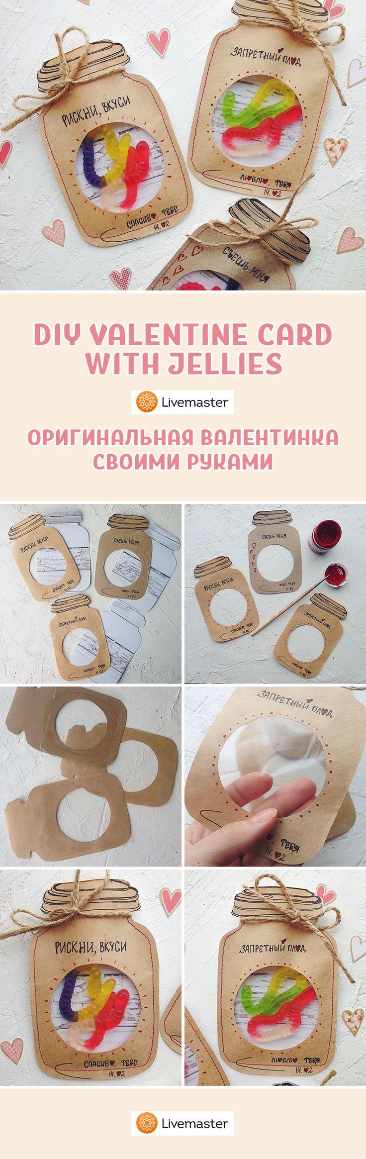 DIY Valentine's Day Greeting Card   Валентинки на раз-два-три: готовим оригинальные подарки ко Дню всех влюбленных