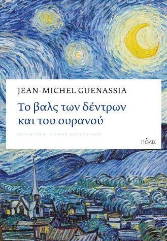 Το βαλς των δέντρων και του ουρανού, του Ζαν Μισέλ Γκενασιά | τοβιβλίο.net