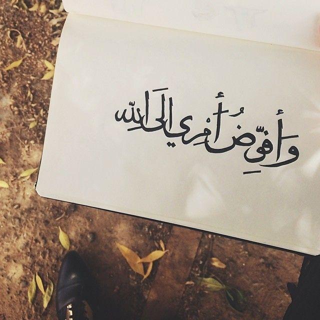 Verse From The Quran 40 44 و أ ف و ض أ م ر ي إ ل ى الل ه I Submit My Case To The Care Of God Source Quran Quotes Verses Quran Beautiful Arabic Words