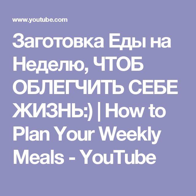 Заготовка Еды на Неделю, ЧТОБ  ОБЛЕГЧИТЬ СЕБЕ ЖИЗНЬ:) | How to Plan Your Weekly Meals - YouTube