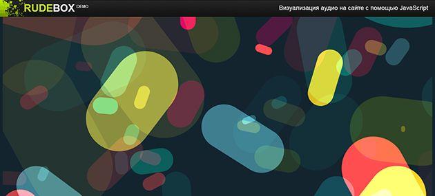 Визуализация аудио на сайте с помощью JavaScript. http://www.rudebox.org.ua/demo/visualization-of-audio-on-site-with-by-js/