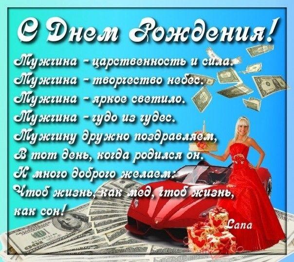 Krasivye Animacionnye Otkrytki S Dnem Rozhdeniya Muzhchine Kartinki Otkrytki Prazdniki Book Cover Cards Books