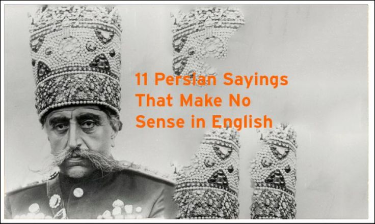 Translating idioms and sayings into other languages is always an exercise in humor- often, you've repeated them so many times without thinking about what is literally being said. We decided to make a list of the 11 funniest Persian sayings and translate them literally into English, along with a photo accompaniment of their literal meanings. Try to take a guess at what they actually mean before reading the explanations below.