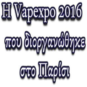Η Vapexpo 2016 που διοργανώθηκε στο Παρίσι φιλοξέν...