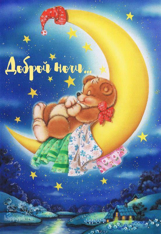 Спокойной ночи малыши открытка для, открытку