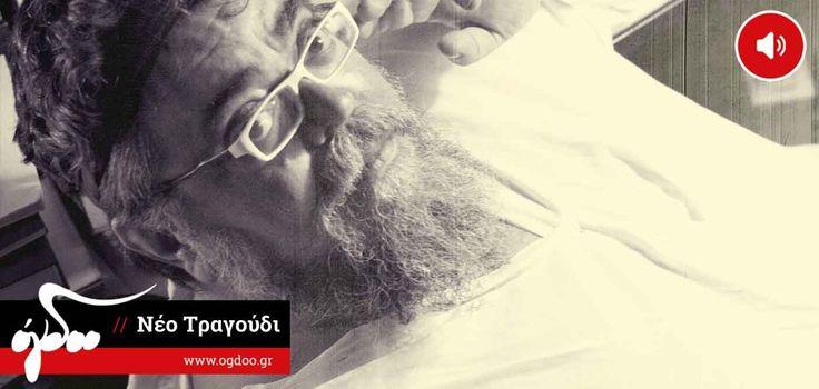 Σταμάτης Κραουνάκης – «Για σένα»
