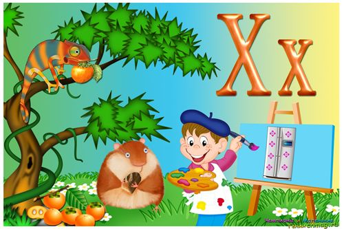 Азбука для малышей буква Х