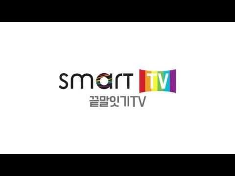 [Smart TV Ch.BTS] 끝말잇기 TV