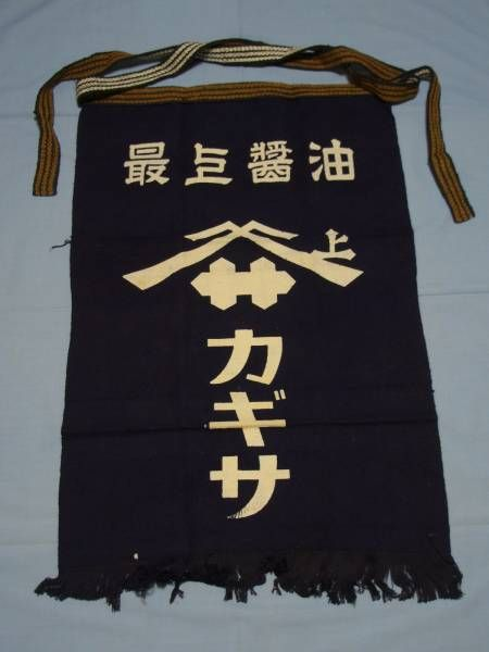 昭和レトロ 前掛け カギサ醤油 看板 はぎれ 帆布 リメイク 藍染_既に廃業した千葉県富津市の醤油醸造です。