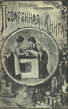 Поваренная книга русской опытной хозяйки, 1912  - Электронная книга