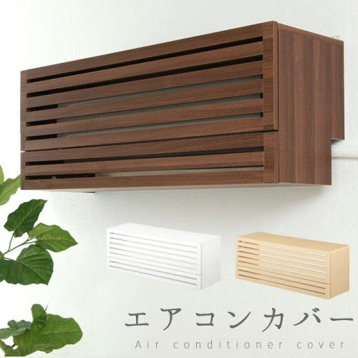 エアコンカバー クーラーカバー 室内機カバー 木製カバー エアコン カバー エアコンカバー 室内 エアコンカバー インテリア 家具