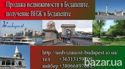Купить квартиру в Будапеште , недвижимость в Будапеште , продам квартиру в Будапеште  Помогаем купить квартиры в Будапеште в любом районе. За...