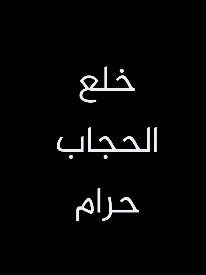 ترك الحجاب للنساء حرام واظهار الشعر حرام أيضا اتقوا الله Movie Posters Poster Movies