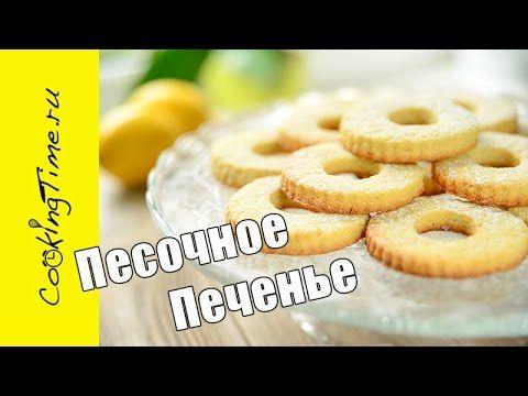 Песочное Печенье (Лимонное, Ванильное) - YouTube