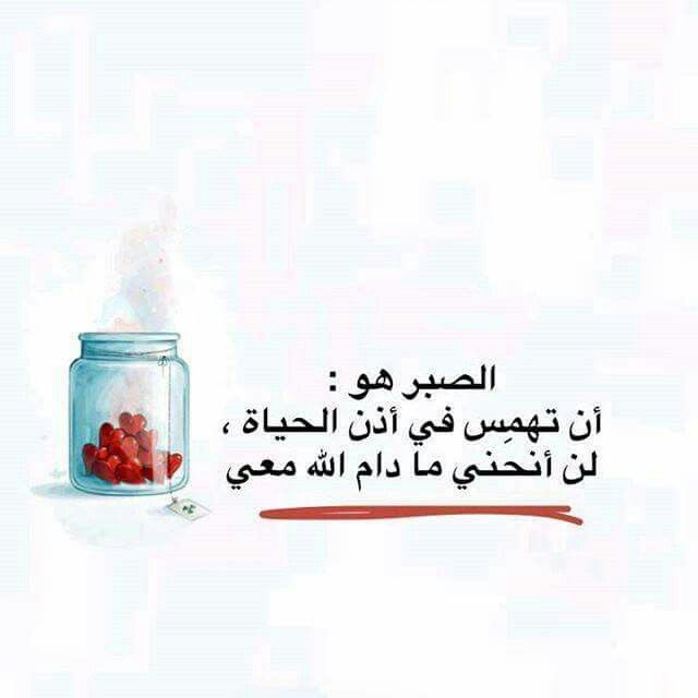 لن انحني مدام الله معي Thoughts Quotes Beautiful Arabic Words Inspirational Quotes