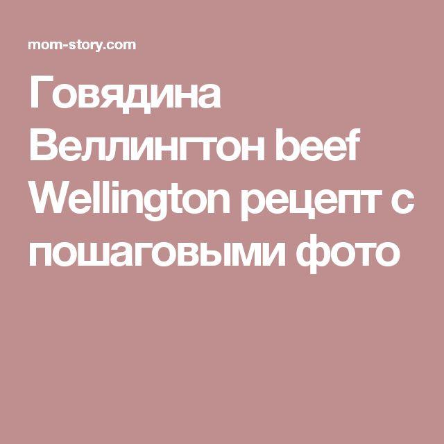 Говядина Веллингтон beef Wellington рецепт с пошаговыми фото