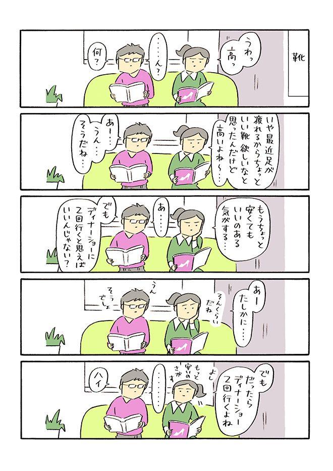 ZUCCA×ZUCA ヅッカヅカ/はるな檸檬 第843場 靴 - モーニング・アフタヌーン・イブニング合同Webコミックサイト モアイ