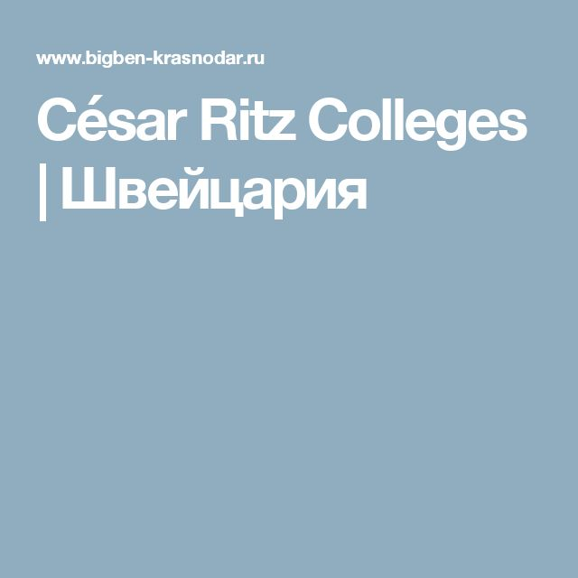 César Ritz Colleges  | Швейцария