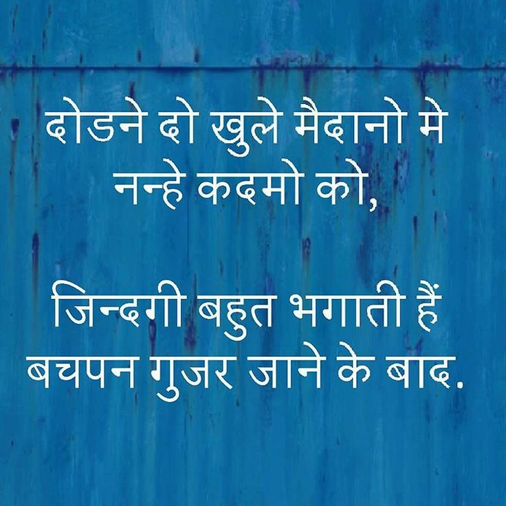 17 Best Ideas About Inspirational Shayari On Pinterest