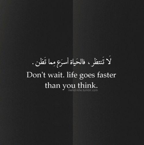 لا تنتظر .. افتعل موقف ارجوك !!