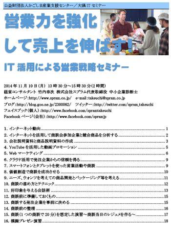 鹿児島県の鹿屋商工会議所を会場に、公益財団法人かごしま産業支援センター主催の講演「営業力を強化して売上を伸ばす!~IT活用による営業戦略セミナー」をします。 http://www.spram.co.jp/