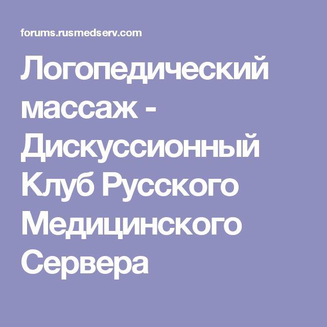 Логопедический массаж - Дискуссионный Клуб Русского Медицинского Сервера