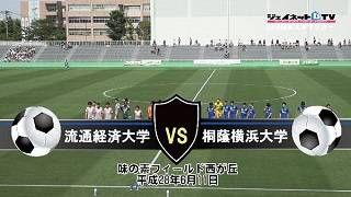 大学サッカー|【ジェイネットTV】スポーツ動画専門インターネットテレビ番組