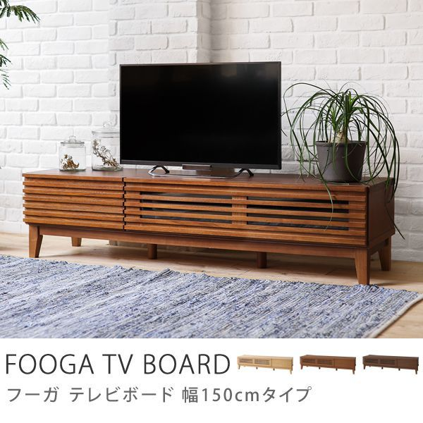 天然タモ材の格子がスタイリッシュな、TVボード「FOOGA(フーガ)」。3つの収納スペースを備えた、幅 150cmタイプです。