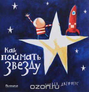 """Книга """"Как поймать звезду"""" Оливер Джефферс - купить книгу How to Catch a Star ISBN 978-5-905782-72-5 с доставкой по почте в интернет-магазине OZON.ru"""