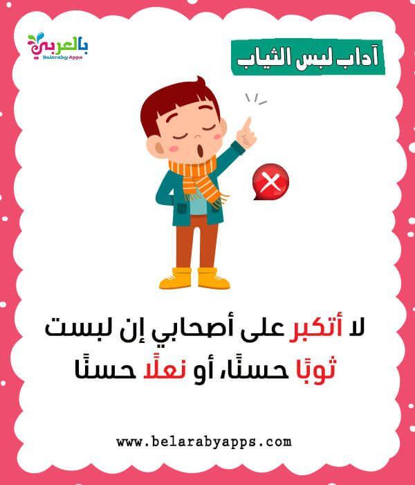 بطاقات آداب لبس الثياب للأطفال آداب اللباس بالصور بالعربي نتعلم Character Fictional Characters Comics