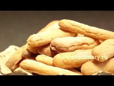 ▶ Рецепт - Печенье Дамские пальчики (Савоярди) от http://videoculinary.ru - YouTube