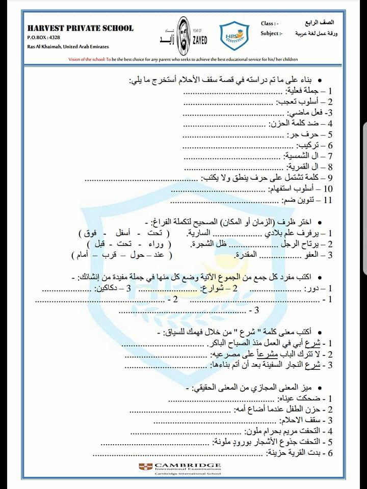 مدونة تعلم أوراق عمل في اللغة العربية مع الحل للصف الرابع الفصل الدراسي الثاني 2018 Private School Journal Education