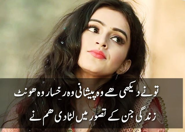 Two Lines Urdu Poetry On Lips Hont Shayari Best Urdu Poetry Pics