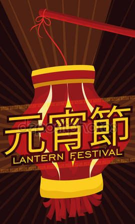 Traditional Paper Chinese Lantern Glows for Lantern Festival Celebration