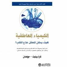تحميل كتاب الكيمياء العاطفية pdf