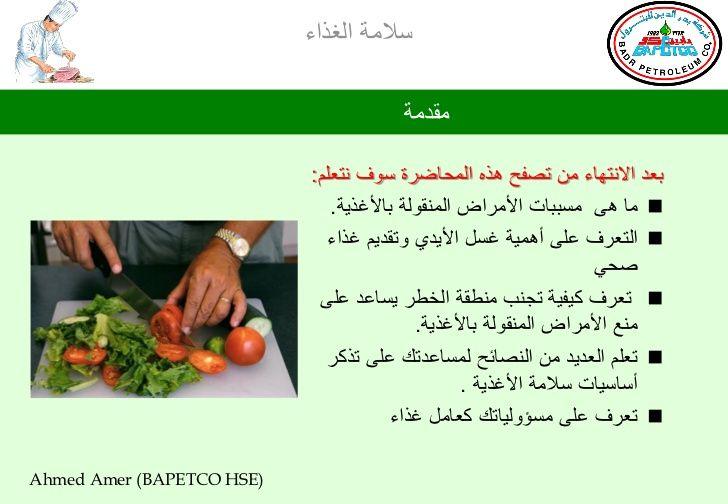 سلامة الغذاء Personal Hygiene Food Safety Hygiene