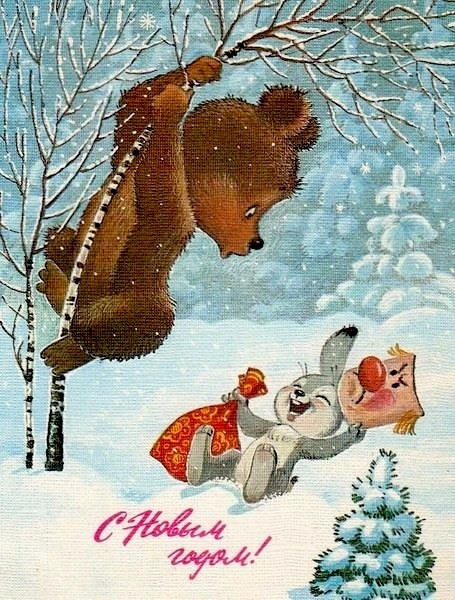 Vladimir Zarubin. Russian postcard.  Little bear and little rabbit. Funny. Happy New Year.