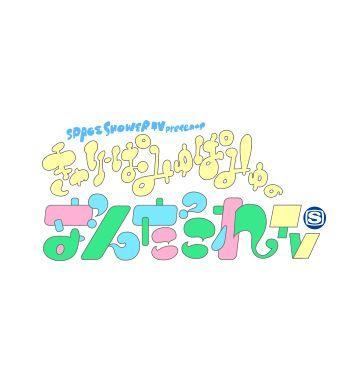 """SPACE SHOWER TV presents きゃりーぱみゅぱみゅの """"なんだこれTV"""
