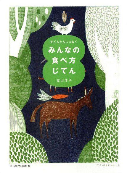 Tamae Mizukami : Untitled   Artworks   Tokyo Illustrators Society (TIS)