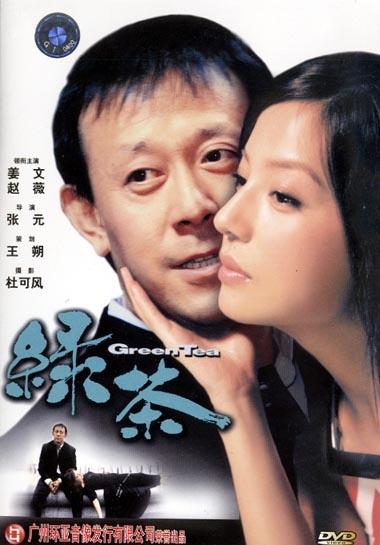 Green Tea (2003)