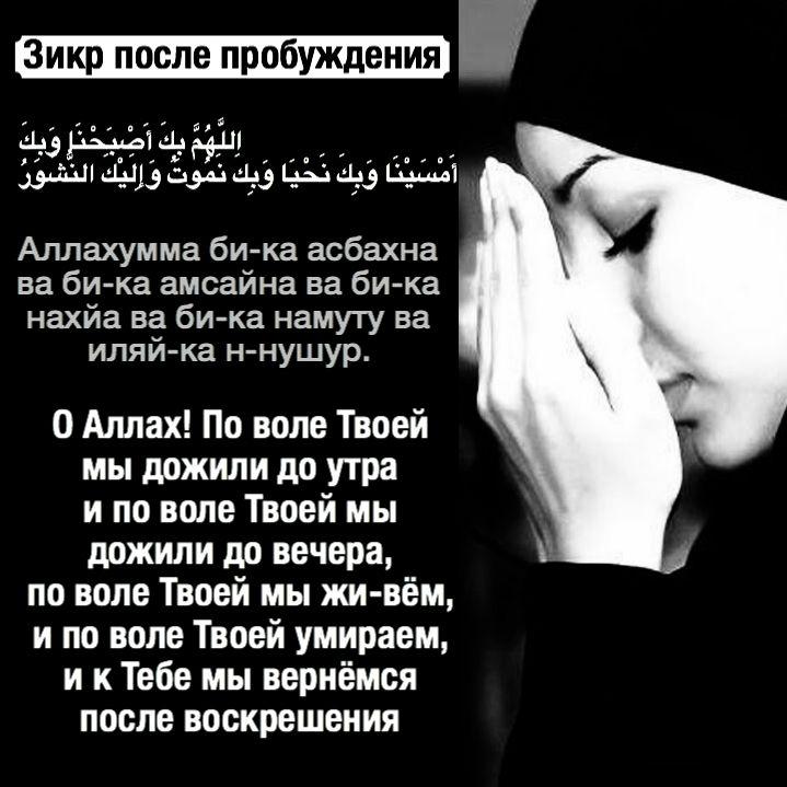 Zikr Posle Probuzhdeniya Mudrye Citaty Duhovnye Citaty Pravdivye