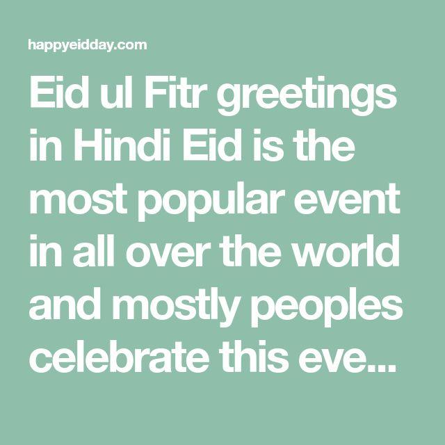 Eid ul fitr greetings in hindi eid is the most popular event in all eid m4hsunfo
