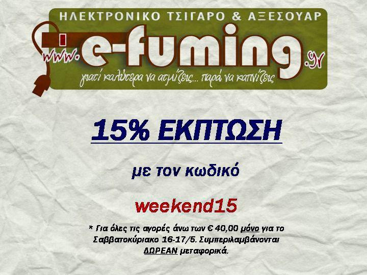www.e-fuming.gr