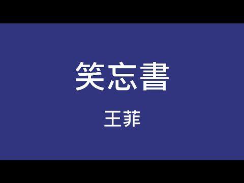 王菲 Faye Wong ─ 笑忘書【歌詞】